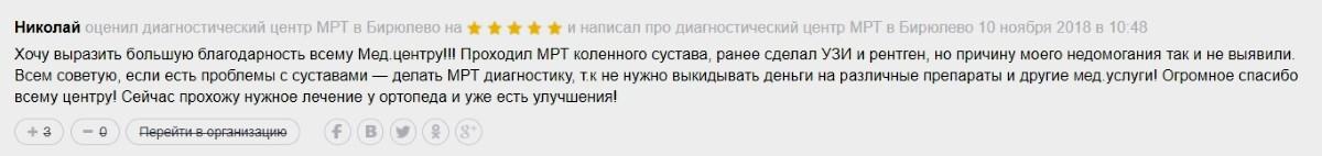 Отзыв про УЗИ